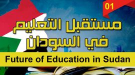 Future of Education in Sudan