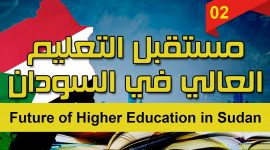 Future of Higher Education in Sudan